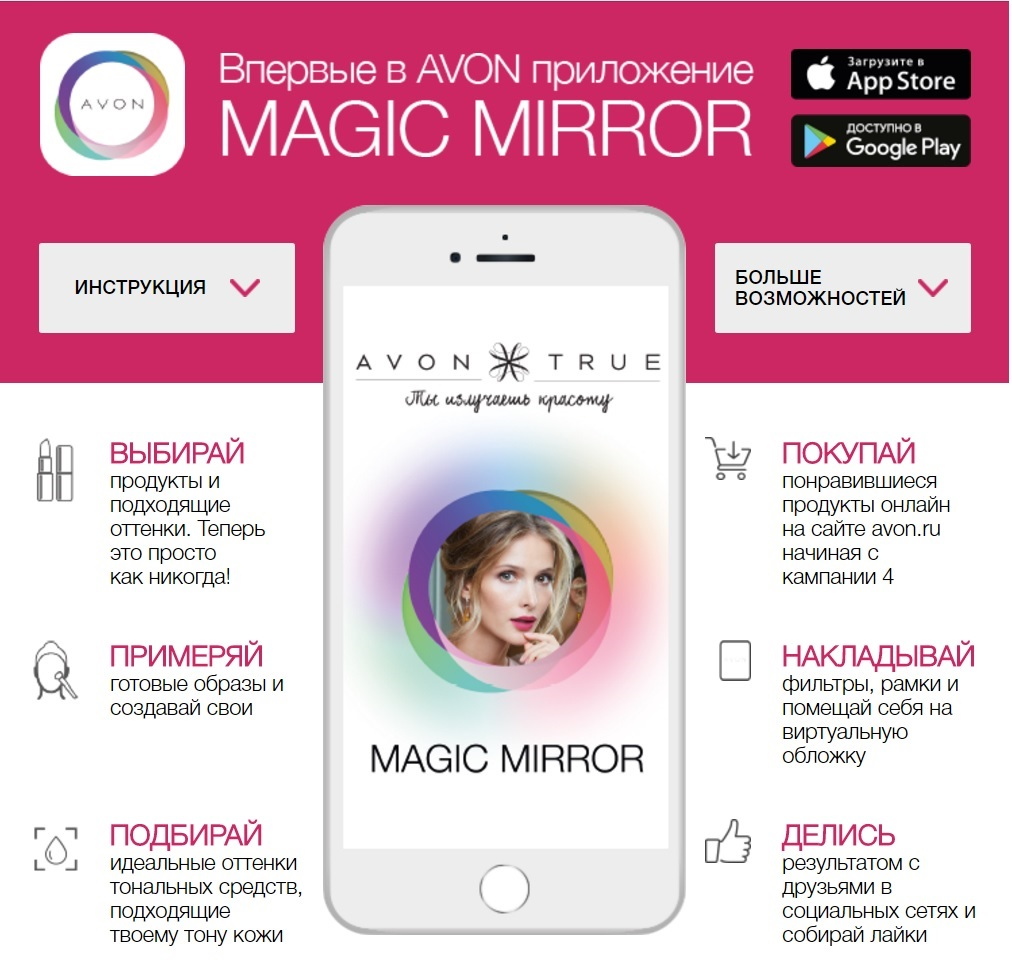 Avon Magic Mirror